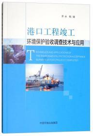 港口工程竣工环境保护验收调查技术与应用