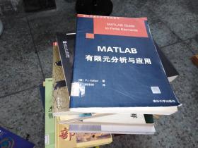 MATLAB有限元分析与应用