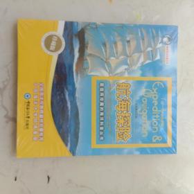 最值得珍藏的海洋科普丛书 航海探险(珍藏版)