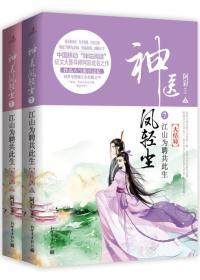 神医凤轻尘7(全两册)