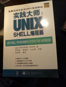 实践大师.UNIX SHELL编程篇