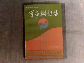 军事辩证法 作者张文儒 陈葆华签赠本
