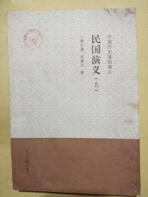 中国历史通俗演义:  民国演义 上册