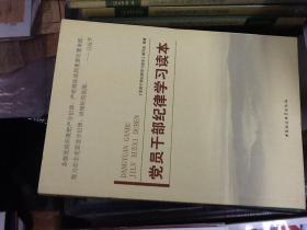 党员干部纪律学习读本——廉洁自律准则、纪律处分条例