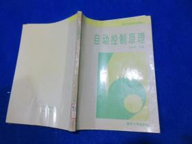自动控制原理/张希周主编/重庆大学出版社/1996年1版3刷