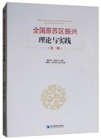全国原苏区振兴理论与实践(第一辑)