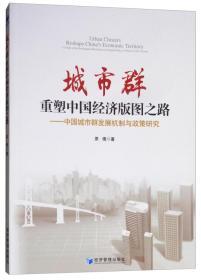 城市群:重塑中国经济版图之路