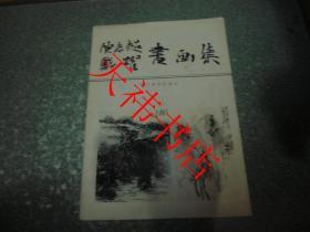 陈志超 戴跃书画集 (封面上部边缘有一裂纹)