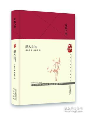 大家小说:新人生论(精装)