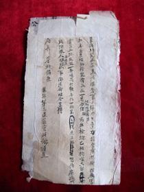 民国:内蒙集宁第三区区警官.毛笔写死亡案件呈报书