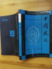 中华本土文化丛书 中国风水