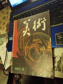 美术 1988年5期(总245期)