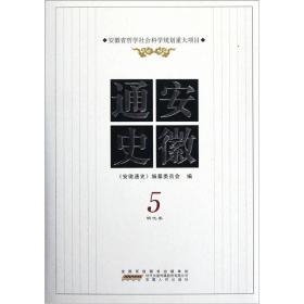 安徽通史5(明代卷)