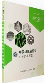 2015-2016中国纺织品服装对外贸易报告