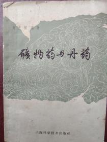 刘福坤旧藏:矿物药与丹药