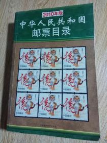 中华人民共和国邮票目录2O10年版(彩印同版纸)