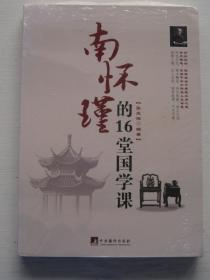 南怀瑾的16堂国学课【全新 ,未开封】