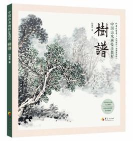 中国山水画技法教程 树谱