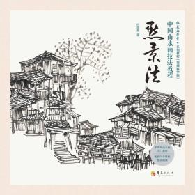 中国山水画技法教程:点景法