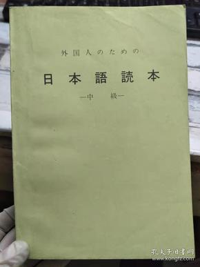 《供外国人学习的日本语读本 中级1-9》