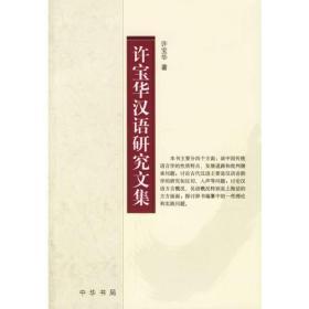许宝华汉语研究文集