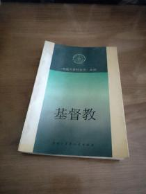 基督教【《中国大百科全书》选编 】