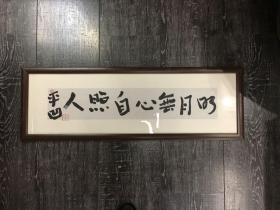 保真~贾平凹书法——明月无心自照人
