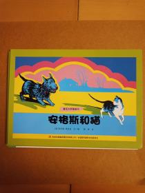 童话大师图画书-安格斯和猫