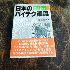 日本のバイテク潮流(日文原版平装,像是酿酒方面的)