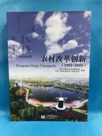 口述上海——农村改革创新(1992-2002)