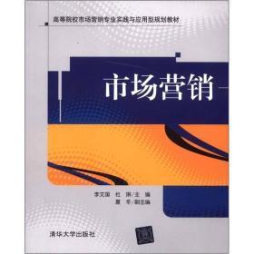 高等院校市场营销专业实践与应用型规划教材:市场营销