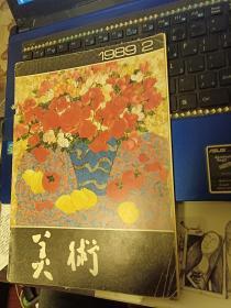 美术 1989年2期(总254期)