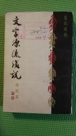 文字源流浅说(释例篇)1979年印