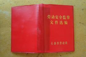 劳动安全监察文件选编 (1984年 )