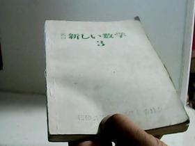 (新订)新しい数学(3)日本初中数学课本 第三册【代售】馆藏