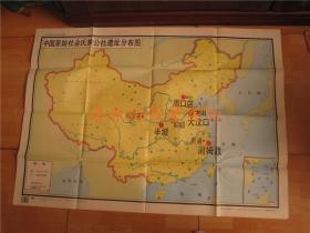 九年义务教育中国历史地图教学挂图:中国原始社会氏族公社遗址分布图(106x76cm)