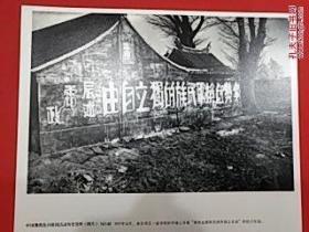 翻拍老照片   中国佛教抗日救国活动历史资料   1937年12月 南京郊区一座寺院的外墙上写着'拿热血换取民族的独立自由'的抗日标语