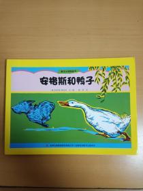 童话大师图画书-安格斯和鸭子