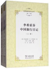 李希霍芬中国旅行日记 .( 上下册)