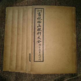 97311民国精印本《审视瑶函眼科大全》一套6册全!