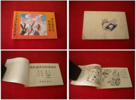 《调色盘市长和绿毛驴》,128开集体绘,新蕾1989.10出版,493号,小小连环画