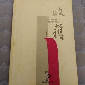 收获  2005年第1期  总第171期   收获文学杂志社