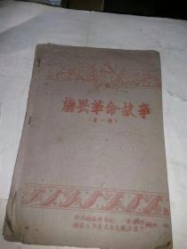 梅县革命故事