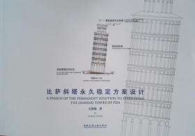 比萨斜塔永久稳定方案设计