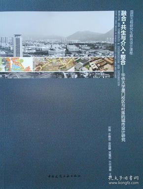 融合共生与介入整合--华侨大学厦门校区与村落的城市设计研究