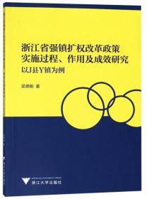 浙江省强镇扩权改革政策实施过程作用及成效研究(以J县Y镇为例)