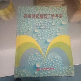 美国国家灌溉工程手册