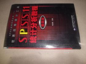 世界优秀统计工具SPSS11统计分析教程基础篇(附光盘)
