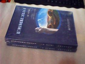 廈門翔安海底隧道工程技術叢書(上冊設計與施工 下冊機電與建設管理)-