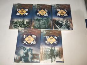 国民党军队兴衰实录(全五册)